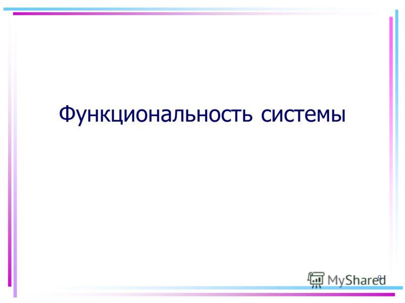 9 Функциональность системы