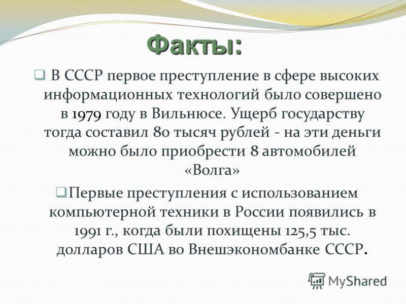 В СССР первое преступление в сфере высоких информационных технологий было совершено в 1979 году в Вильнюсе. Ущерб государству тогда составил 80 тысяч рублей - на эти деньги можно было приобрести 8 автомобилей «Волга» Первые преступления с использован