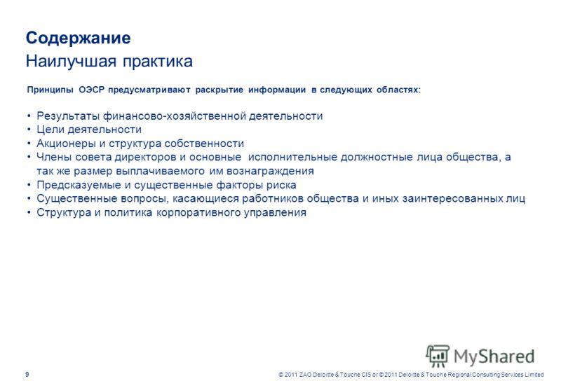9 © 2011 ZAO Deloitte & Touche CIS or © 2011 Deloitte & Touche Regional Consulting Services Limited Содержание Наилучшая практика Принципы ОЭСР предусматривают раскрытие информации в следующих областях: Результаты финансово-хозяйственной деятельности