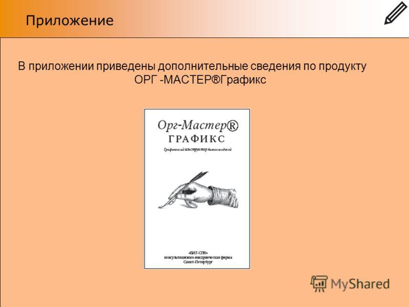 Приложение В приложении приведены дополнительные сведения по продукту ОРГ -МАСТЕР®Графикс