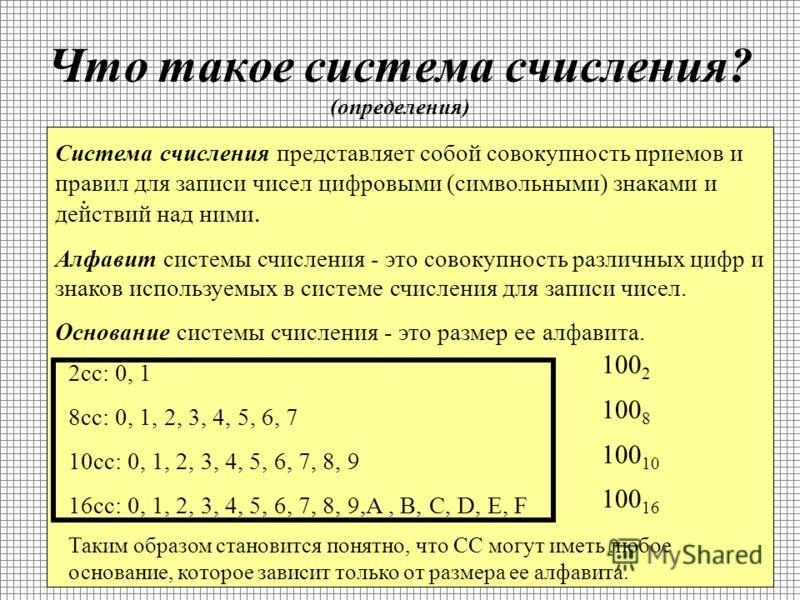 Какие существуют позиционные системы счисления? Человек считает, конечно, в позиционной 10 СС. 2 + 5 = 8 С какими еще системами счисления работает человек? Часы работают в двенадцатиричной СС. Число месяцев в году тоже равно 12. А посуду, постельное