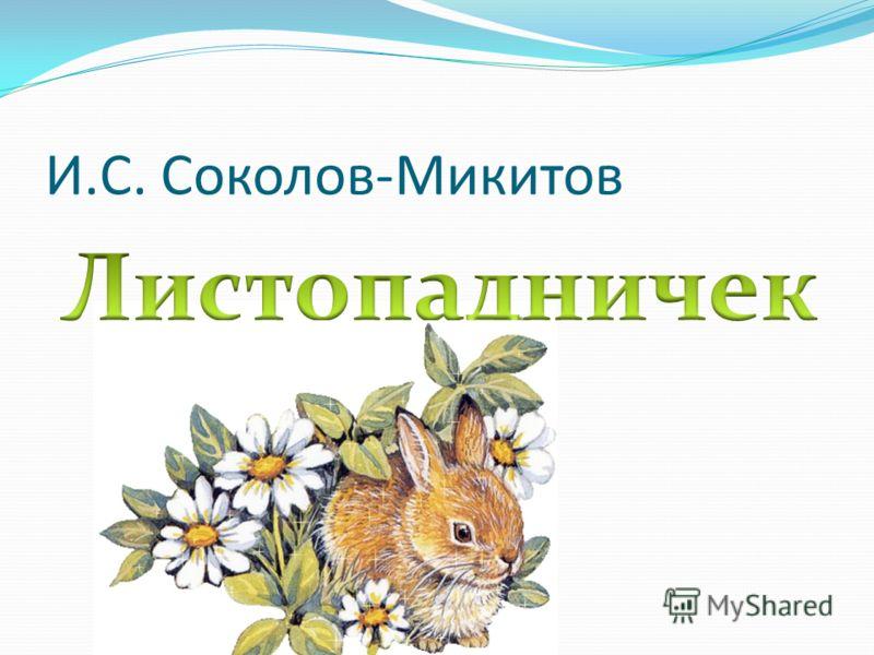 И.С. Соколов-Микитов