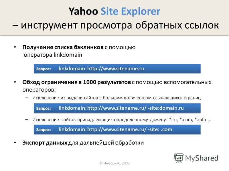 Yahoo Site Explorer – инструмент просмотра обратных ссылок Получение списка бэклинков с помощью оператора linkdomain Обход ограничения в 1000 результатов с помощью вспомогательных операторов: – Исключение из выдачи сайтов с большим количеством ссылаю