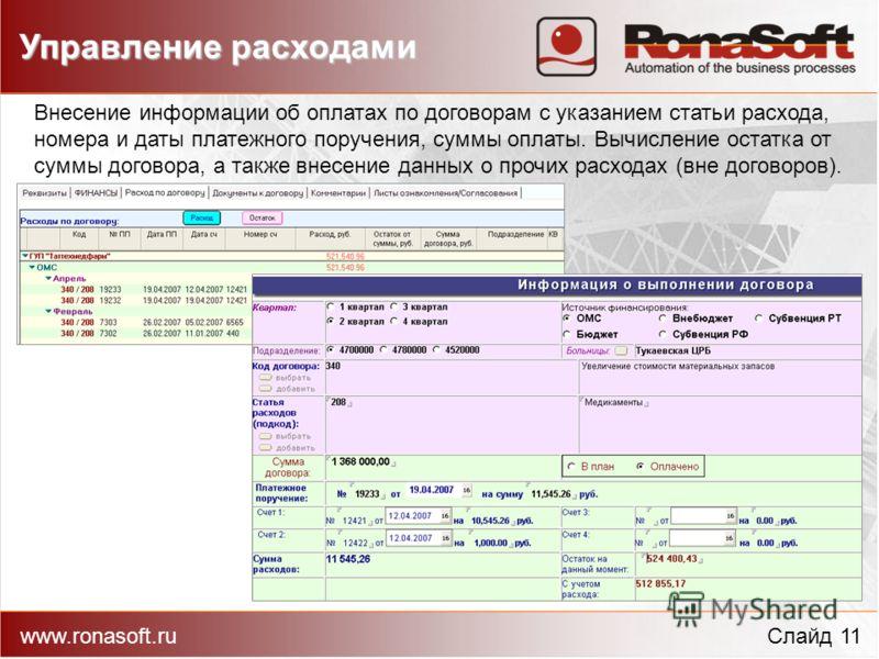 www.ronasoft.ruСлайд 11 Управление расходами Внесение информации об оплатах по договорам с указанием статьи расхода, номера и даты платежного поручения, суммы оплаты. Вычисление остатка от суммы договора, а также внесение данных о прочих расходах (вн