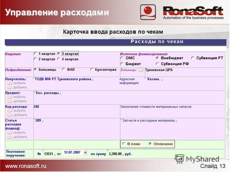 Карточка ввода расходов по чекам www.ronasoft.ruСлайд 13