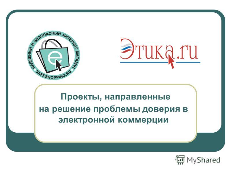 Проекты, направленные на решение проблемы доверия в электронной коммерции