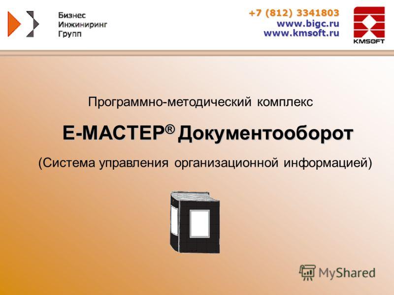 Е-МАСТЕР ® Документооборот Программно-методический комплекс (Система управления организационной информацией) +7 (812) 3341803 www.bigc.ru www.kmsoft.ru