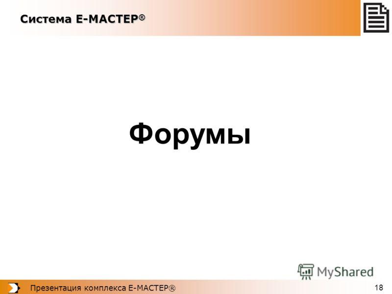 Презентация комплекса Е-МАСТЕР® 18 Система Е-МАСТЕР ® Форумы