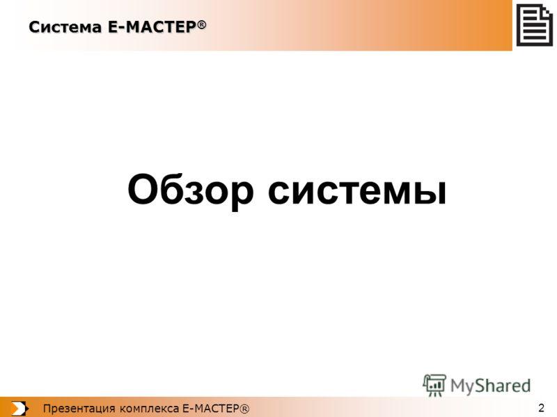Презентация комплекса Е-МАСТЕР® 2 Система Е-МАСТЕР ® Обзор системы
