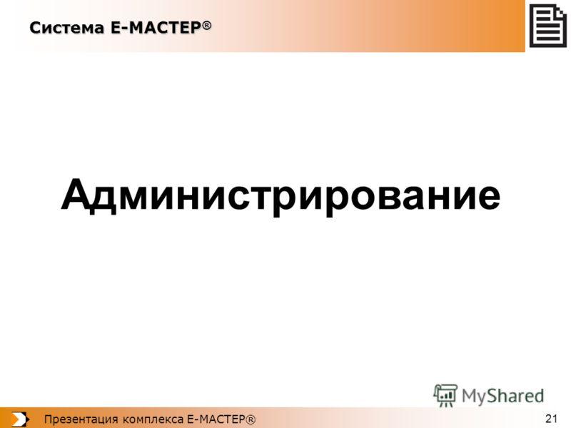 Презентация комплекса Е-МАСТЕР® 21 Система Е-МАСТЕР ® Администрирование