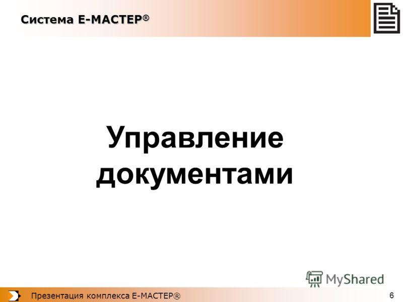 Презентация комплекса Е-МАСТЕР® 6 Система Е-МАСТЕР ® Управление документами