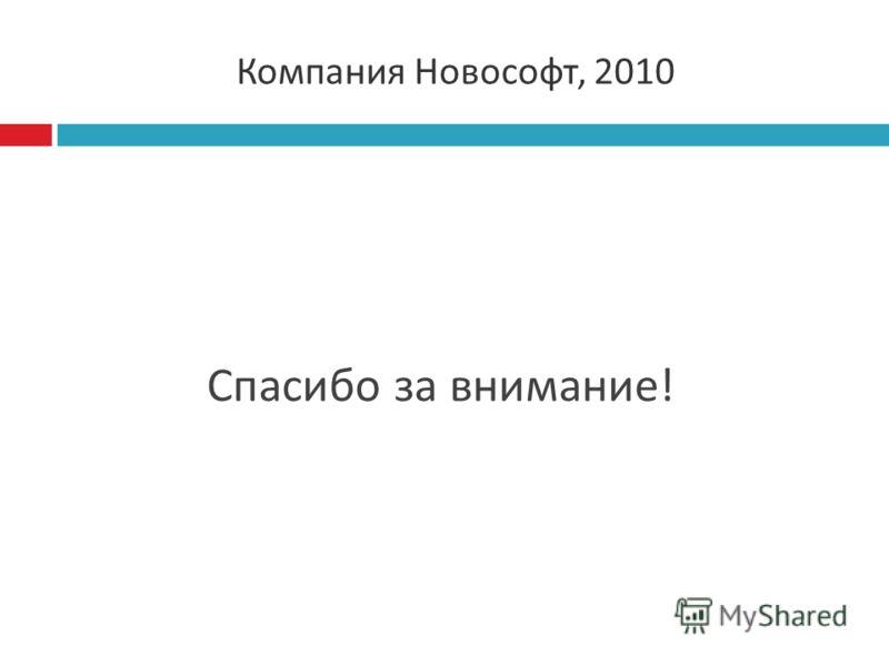Компания Новософт, 2010 Спасибо за внимание !