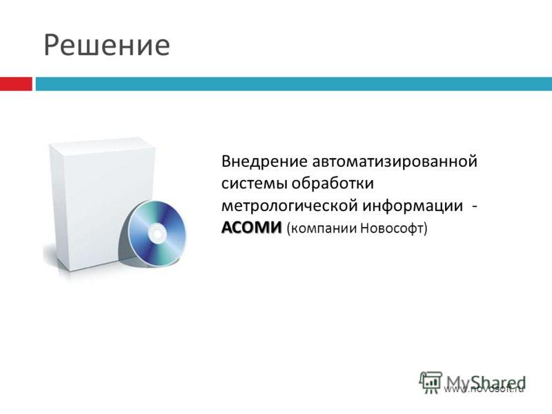 Решение www.novosoft.ru АСОМИ Внедрение автоматизированной системы обработки метрологической информации - АСОМИ ( компании Новософт )