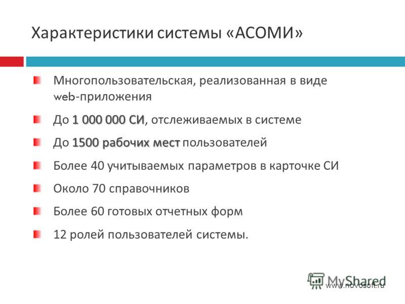 Характеристики системы « АСОМИ » www.novosoft.ru Многопользовательская, реализованная в виде web- приложения 1 000 000 СИ До 1 000 000 СИ, отслеживаемых в системе 1500 рабочих мест До 1500 рабочих мест пользователей Более 40 учитываемых параметров в
