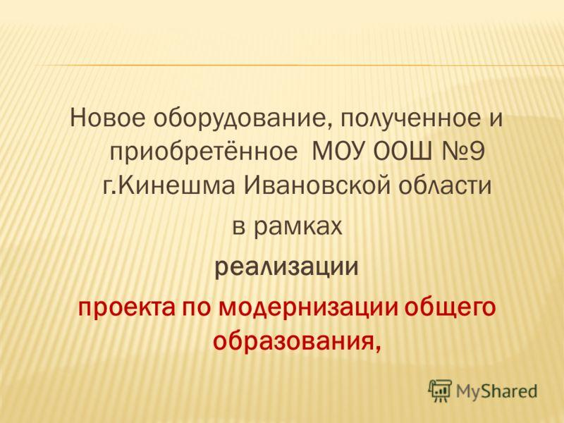 Новое оборудование, полученное и приобретённое МОУ ООШ 9 г.Кинешма Ивановской области в рамках реализации проекта по модернизации общего образования,