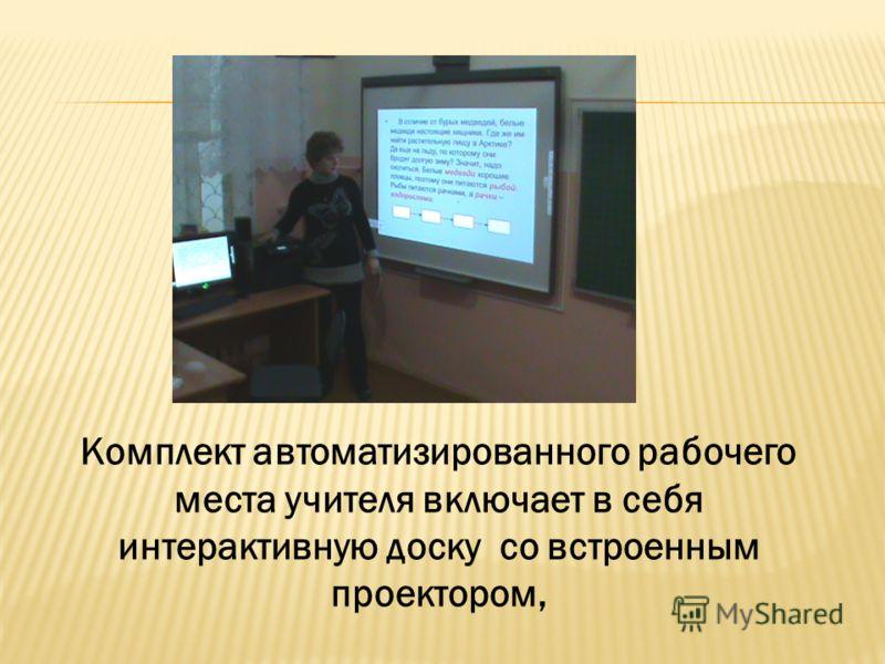 Комплект автоматизированного рабочего места учителя включает в себя интерактивную доску со встроенным проектором,