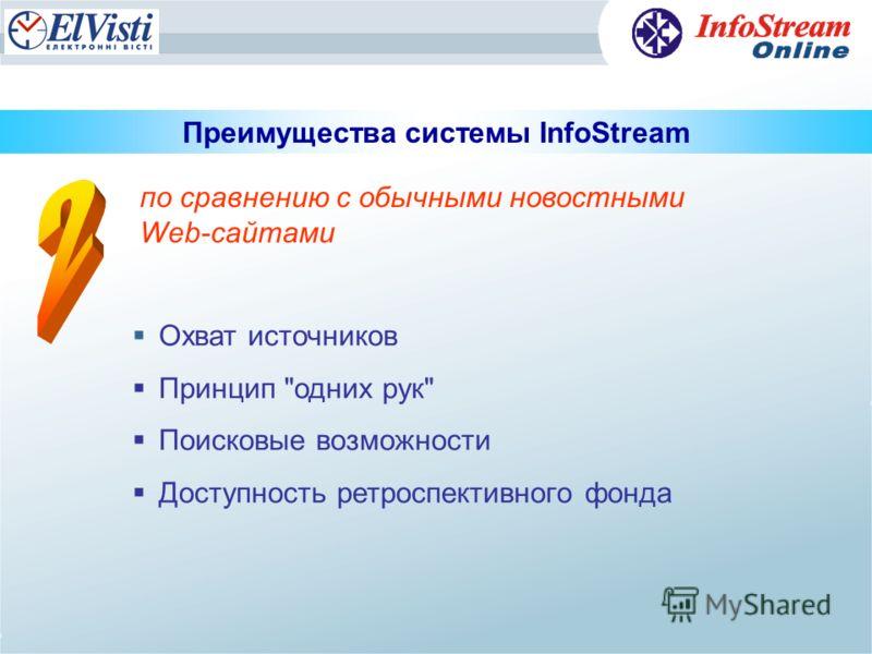 Охват источников Принцип одних рук Поисковые возможности Доступность ретроспективного фонда Преимущества системы InfoStream по сравнению с обычными новостными Web-сайтами