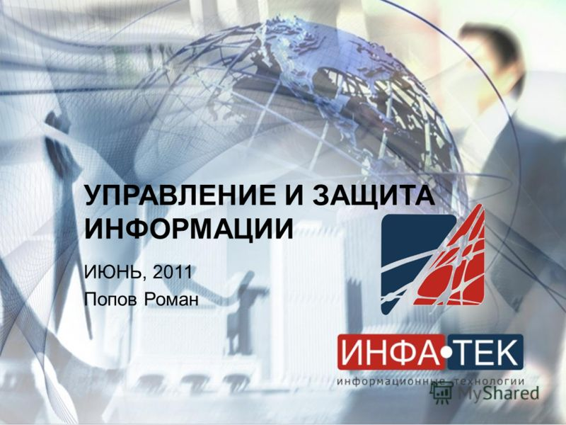 УПРАВЛЕНИЕ И ЗАЩИТА ИНФОРМАЦИИ ИЮНЬ, 2011 Попов Роман