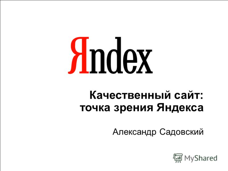 1 Качественный сайт: точка зрения Яндекса Александр Садовский