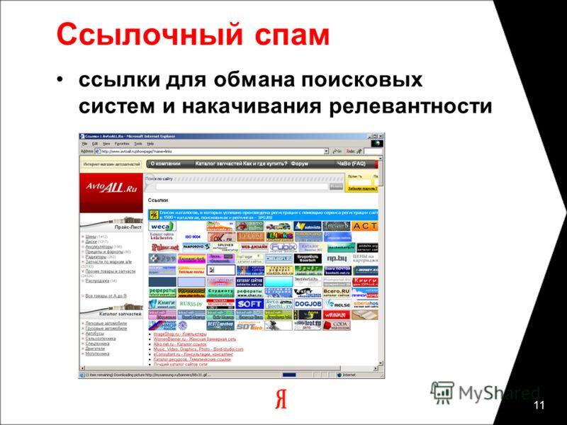 11 Ссылочный спам ссылки для обмана поисковых систем и накачивания релевантности