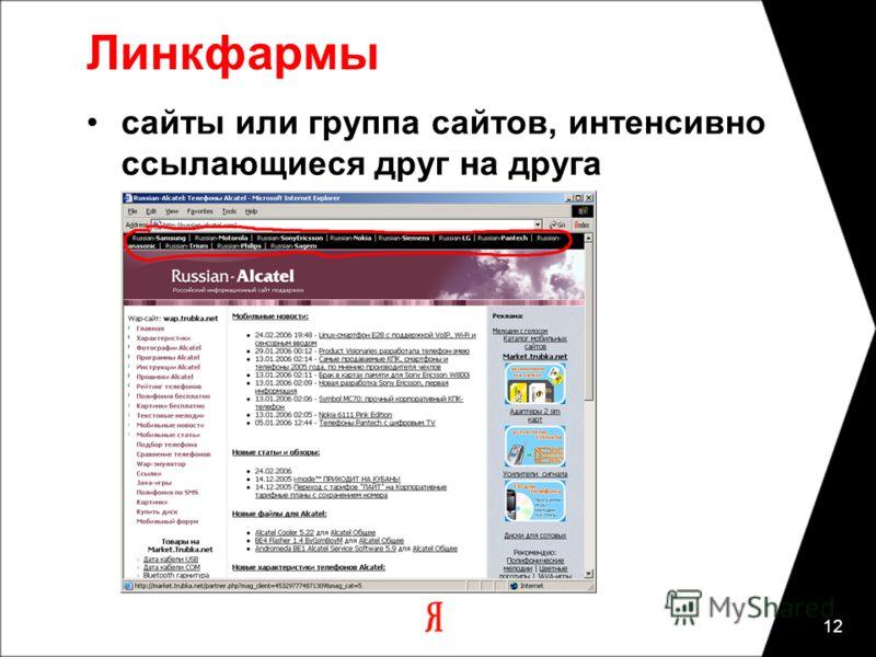 12 Линкфармы сайты или группа сайтов, интенсивно ссылающиеся друг на друга
