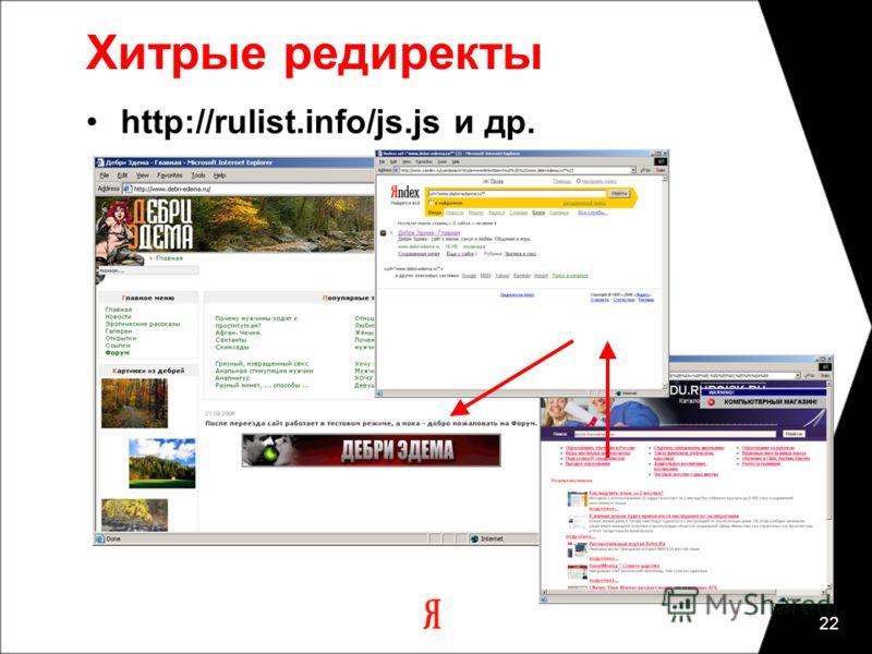 22 Хитрые редиректы http://rulist.info/js.js и др.