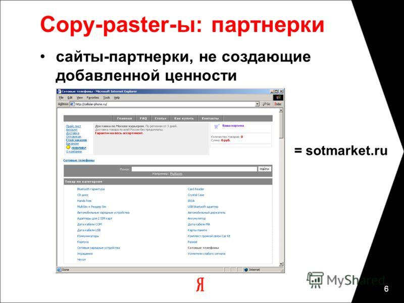 6 Copy-paster-ы: партнерки сайты-партнерки, не создающие добавленной ценности = sotmarket.ru