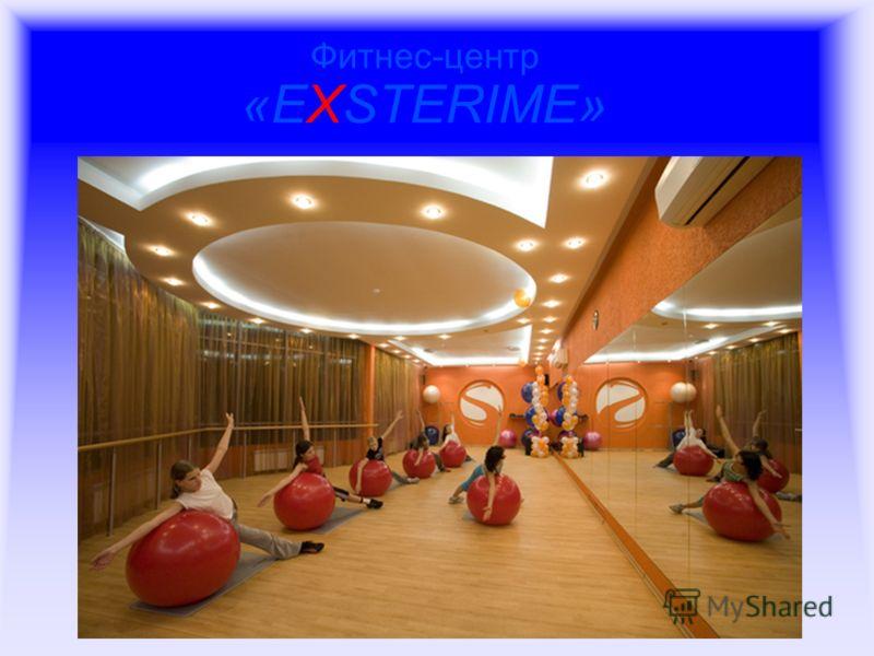 Фитнес-центр «EXSTERIME»