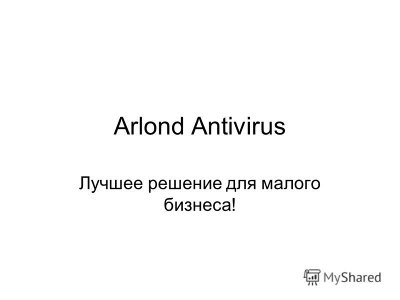 Arlond Antivirus Лучшее решение для малого бизнеса!