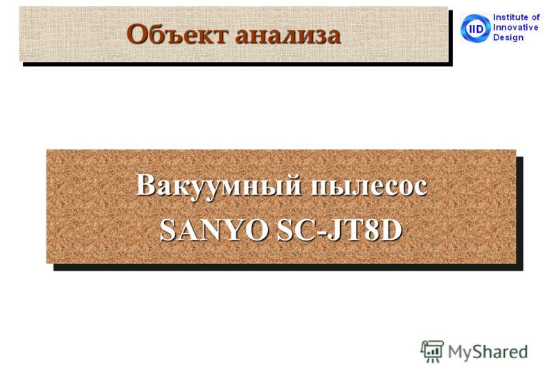 Вакуумный пылесос SANYO SC-JT8D Вакуумный пылесос SANYO SC-JT8D Объект анализа