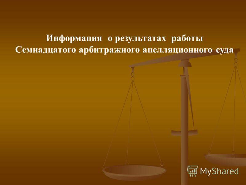 Информация о результатах работы Семнадцатого арбитражного апелляционного суда