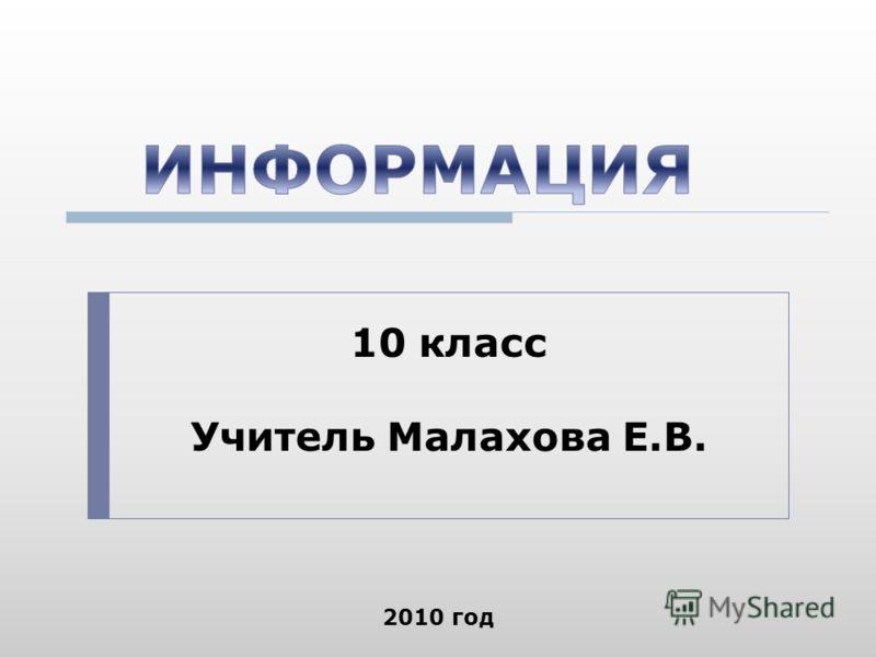 10 класс Учитель Малахова Е.В. 2010 год