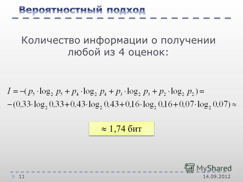 Количество информации о получении любой из 4 оценок: 14.09.201211 1,74 бит