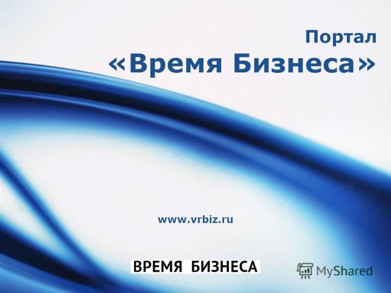 LOGO Портал «Время Бизнеса» www.vrbiz.ru