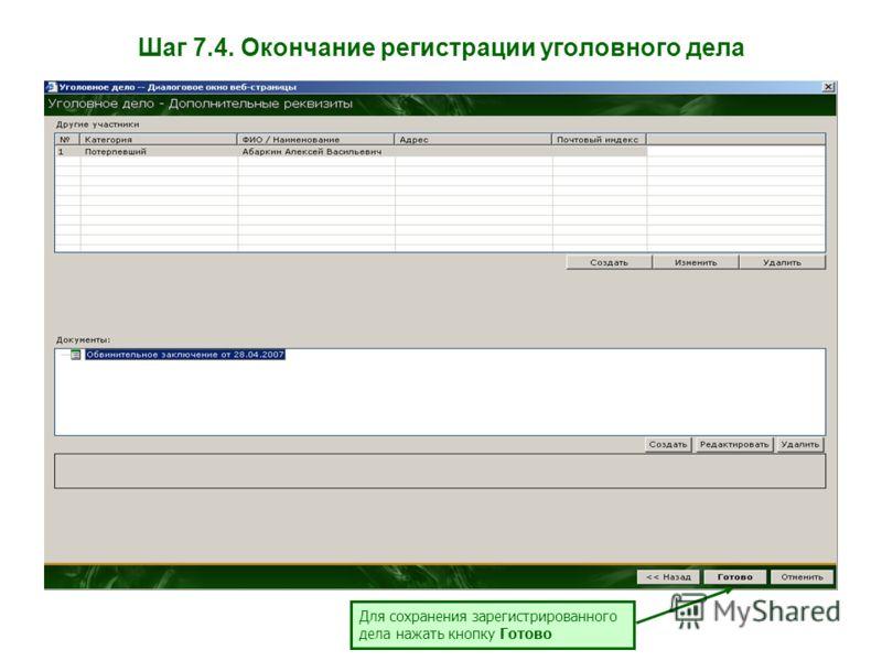 Шаг 7.4. Окончание регистрации уголовного дела Для сохранения зарегистрированного дела нажать кнопку Готово