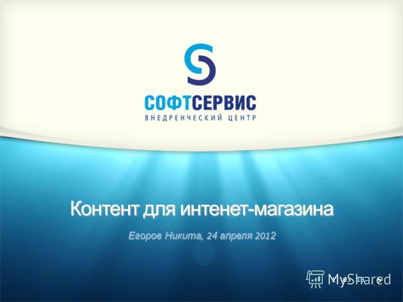 1 из 13 Контент для интенет-магазина Егоров Никита, 2 4 апреля 201 2