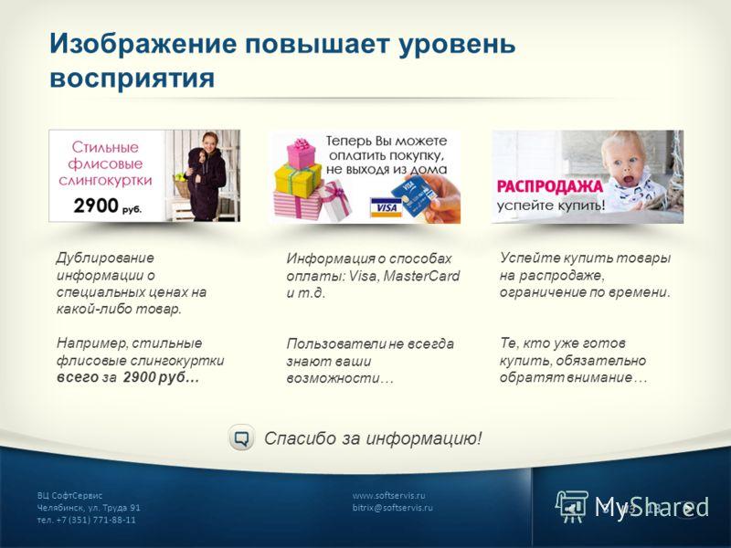 3 из 13 www.softservis.ru bitrix@softservis.ru ВЦ СофтСервис Челябинск, ул. Труда 91 тел. +7 (351) 771-88-11 Изображение повышает уровень восприятия Дублирование информации о специальных ценах на какой-либо товар. Например, стильные флисовые слингоку