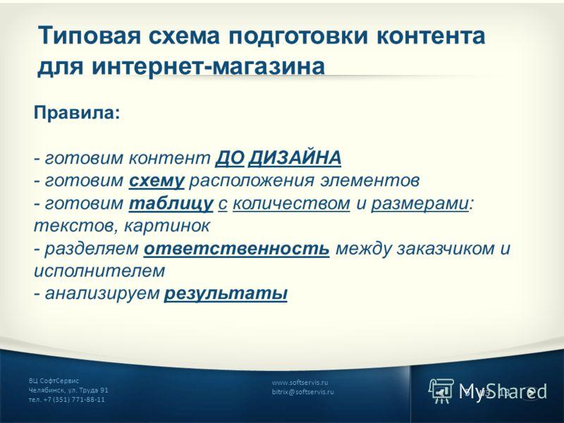 5 из 13 www.softservis.ru bitrix@softservis.ru ВЦ СофтСервис Челябинск, ул. Труда 91 тел. +7 (351) 771-88-11 Типовая схема подготовки контента для интернет-магазина Правила: - готовим контент ДО ДИЗАЙНА - готовим схему расположения элементов - готови