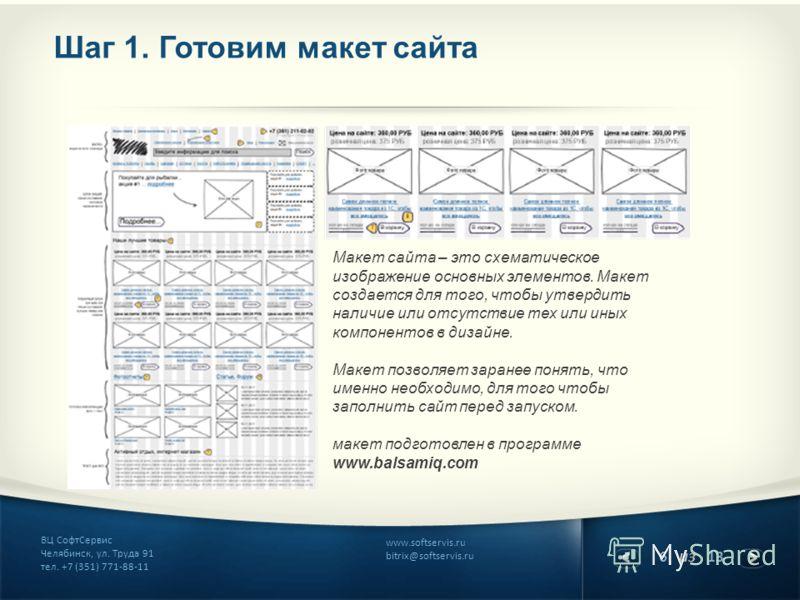 6 из 13 www.softservis.ru bitrix@softservis.ru ВЦ СофтСервис Челябинск, ул. Труда 91 тел. +7 (351) 771-88-11 Шаг 1. Готовим макет сайта Макет сайта – это схематическое изображение основных элементов. Макет создается для того, чтобы утвердить наличие