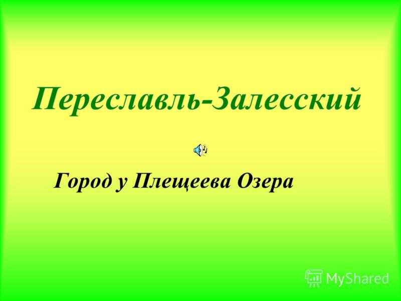 Переславль-Залесский Город у Плещеева Озера