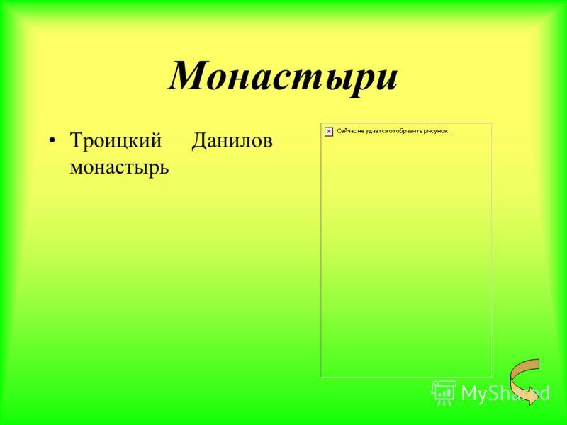 Монастыри Троицкий Данилов монастырь