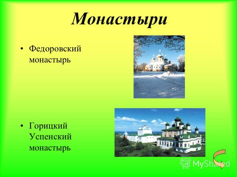 Монастыри Федоровский монастырь Горицкий Успенский монастырь