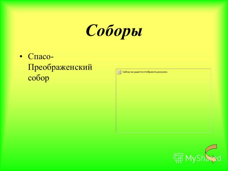 Соборы Спасо- Преображенский собор
