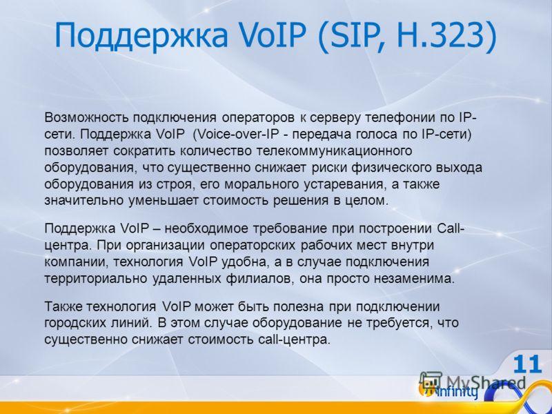 Поддержка VoIP (SIP, H.323) Возможность подключения операторов к серверу телефонии по IP- сети. Поддержка VoIP (Voice-over-IP - передача голоса по IP-сети) позволяет сократить количество телекоммуникационного оборудования, что существенно снижает рис