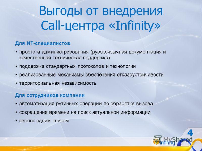 Выгоды от внедрения Call-центра «Infinity» Для ИТ-специалистов простота администрирования (русскоязычная документация и качественная техническая поддержка) поддержка стандартных протоколов и технологий реализованные механизмы обеспечения отказоустойч