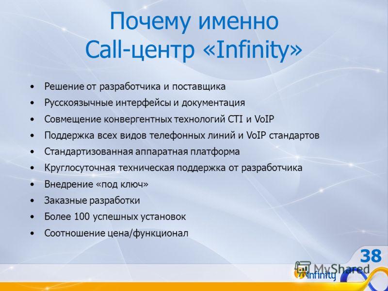 Почему именно Call-центр «Infinity» Решение от разработчика и поставщика Русскоязычные интерфейсы и документация Совмещение конвергентных технологий CTI и VoIP Поддержка всех видов телефонных линий и VoIP стандартов Стандартизованная аппаратная платф