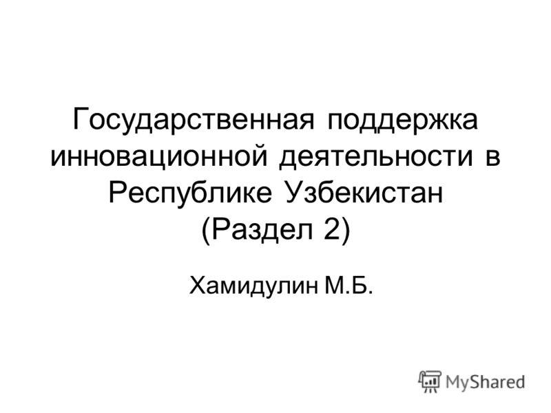 Государственная поддержка инновационной деятельности в Республике Узбекистан (Раздел 2) Хамидулин М.Б.