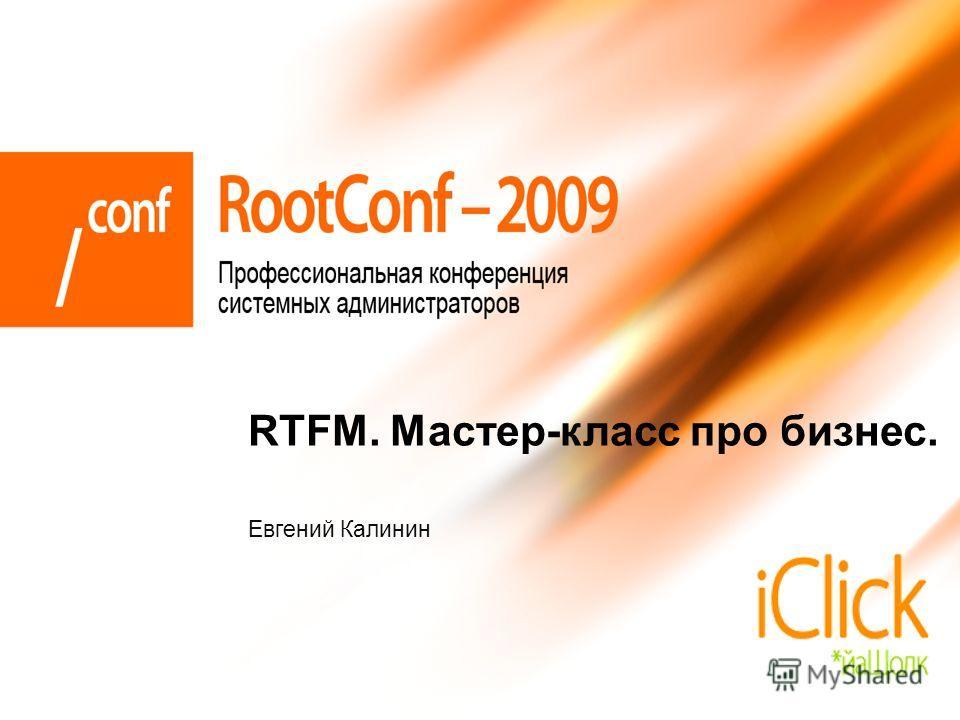 Евгений Калинин RTFM. Мастер-класс про бизнес.