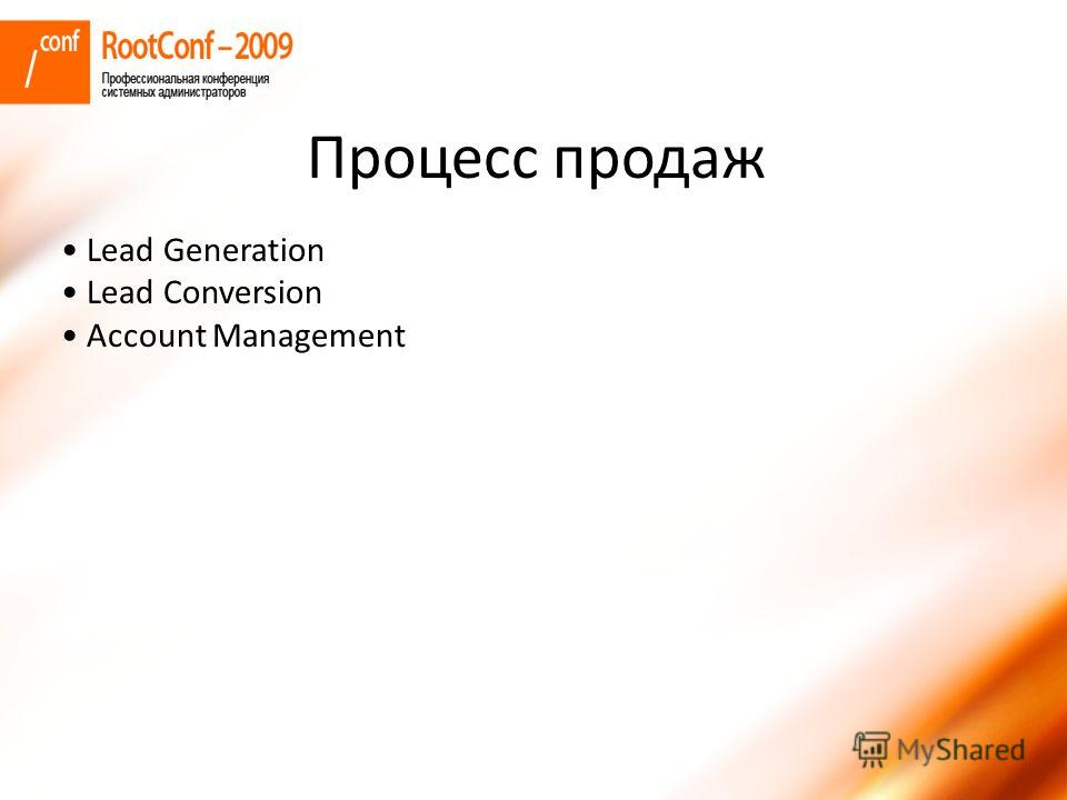 Lead Generation Lead Conversion Account Management Процесс продаж