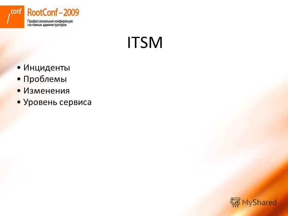 Инциденты Проблемы Изменения Уровень сервиса ITSM